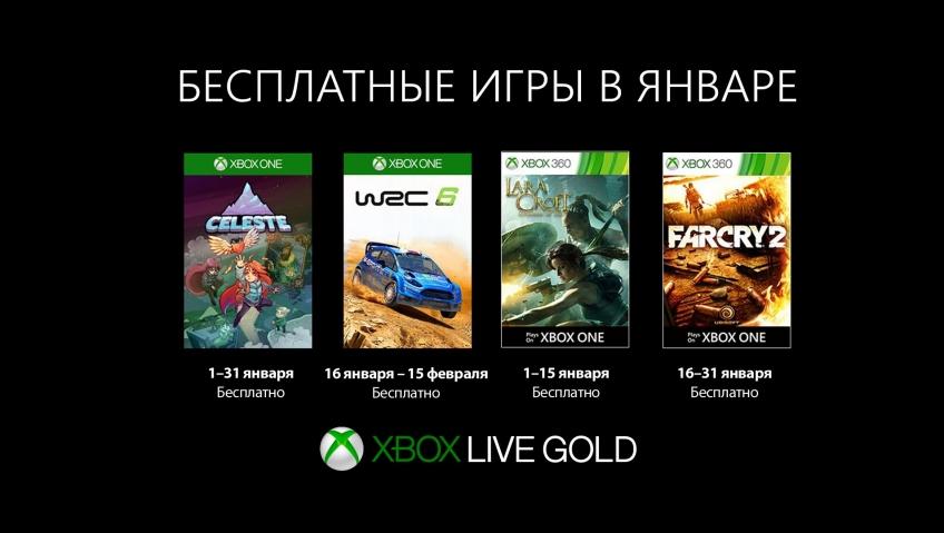 Бесплатные игры в январе 2019 года по подписке Xbox Live Gold