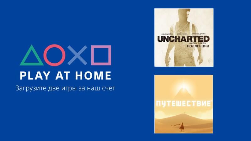Sony объявила запускает инициативу Play At Home с бесплатными играми