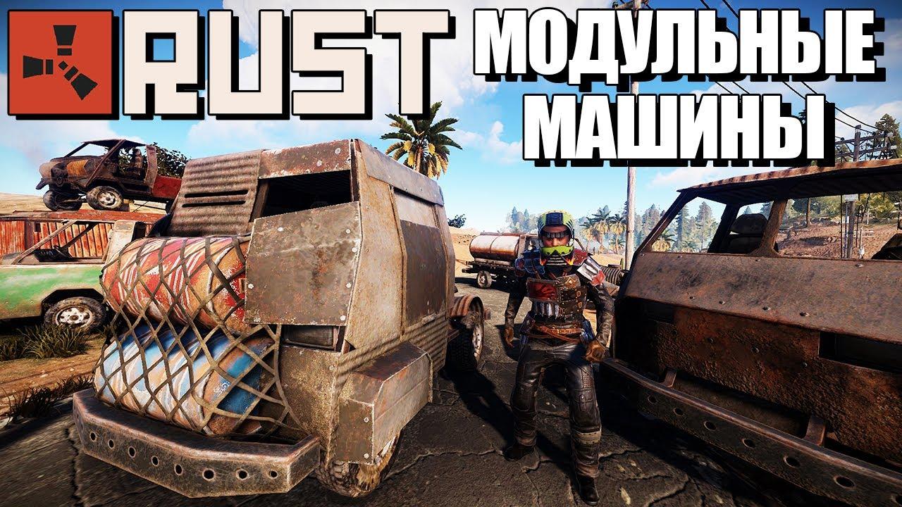 В Rust появились модульные автомобили