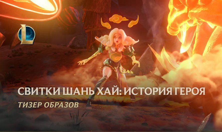 В League of Legends стали доступны образы Свитки Шань хай
