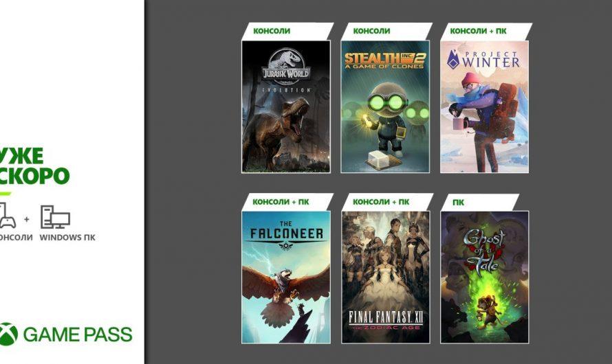 Microsoft представила февральскую подборку игра для подписчиков Xbox Game Pass