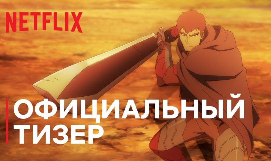 Представлен новый тизер аниме-сериала «DOTA: Кровь дракона»