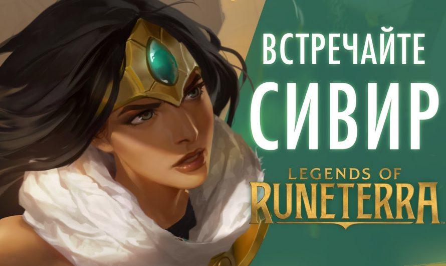 Сивир расширит список героев в Legends of Runeterra