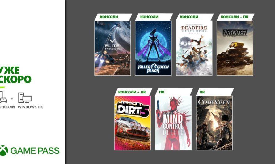Список новых игр в библиотеке Game Pass на февраль