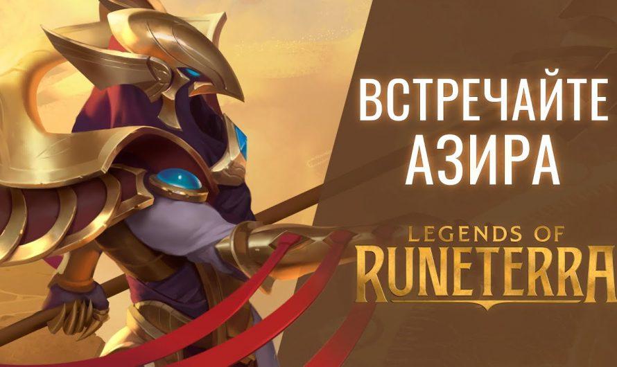 Азир появится в Legends of Runeterra с дополнением Империи вознесшихся