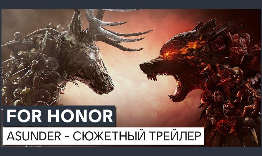 Сюжетный трейлер сезона Asunder для For Honor