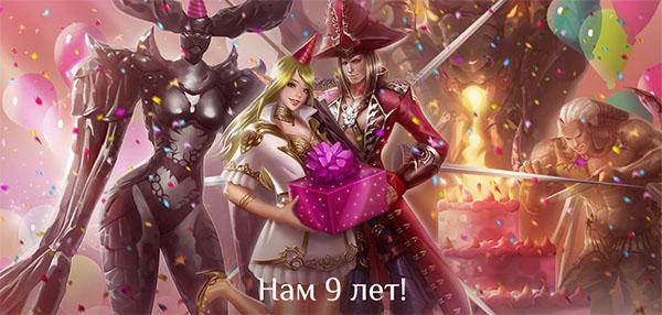 Новый ивент в Lineage 2 в честь дня рождения русскоязычной игры