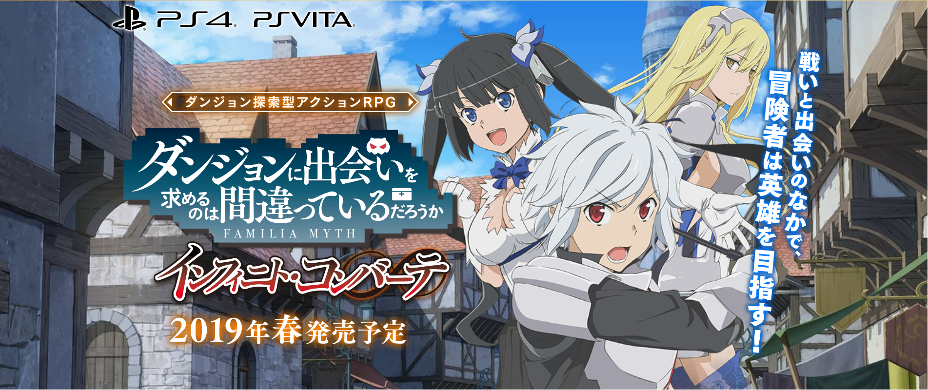 Свежий трейлер Is It Wrong to Try to Pick Up Girls in a Dungeon? Infinite Combate