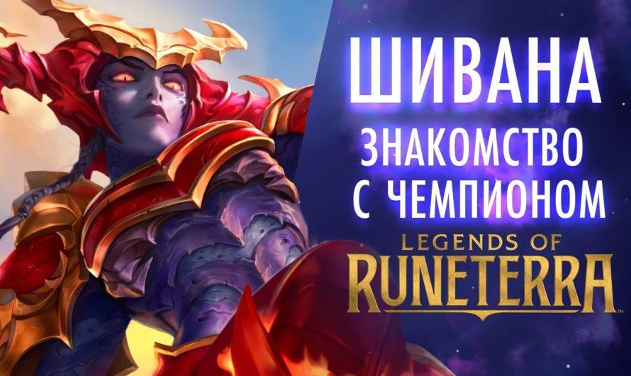 С выходом дополнения Легендарные монументы в Legends of Runeterra появится Шивана