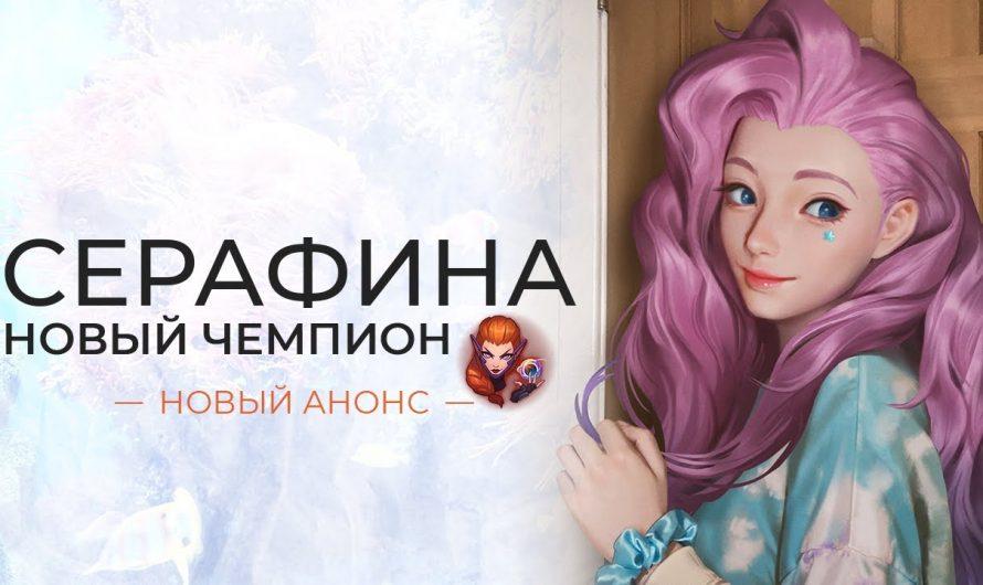 Демонстрация умений Серафины в League of Legends