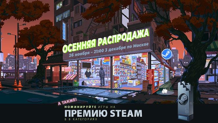 Осенняя распродажа у же началась в сервисе Steam